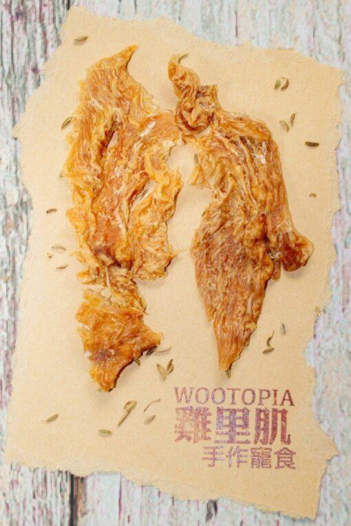 wootopia 嗚托邦手作寵食 雞里肌肉片 1